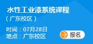 联众涂料大学-2017广东