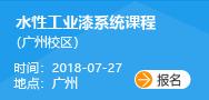 联众涂料大学-广州